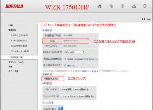 WZR-1750DHP_01