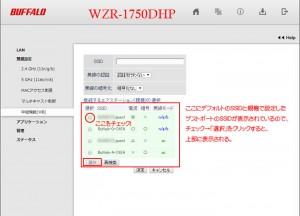 WZR-1750DHP_02