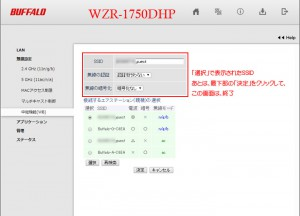 WZR-1750DHP_03