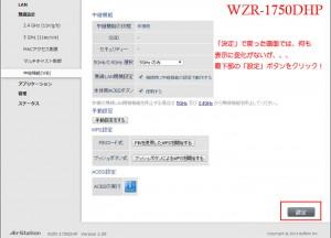 WZR-1750DHP_04