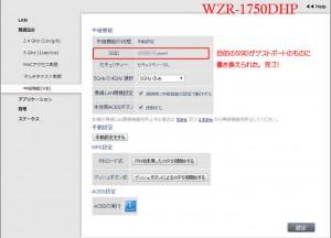 WZR-1750DHP_05