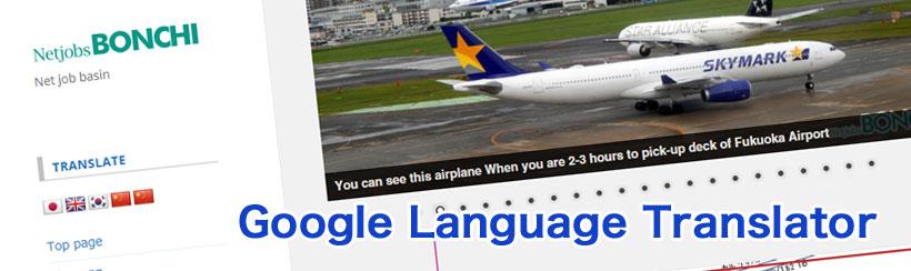 Google翻訳がIEで使用可能に戻ったみたいですね