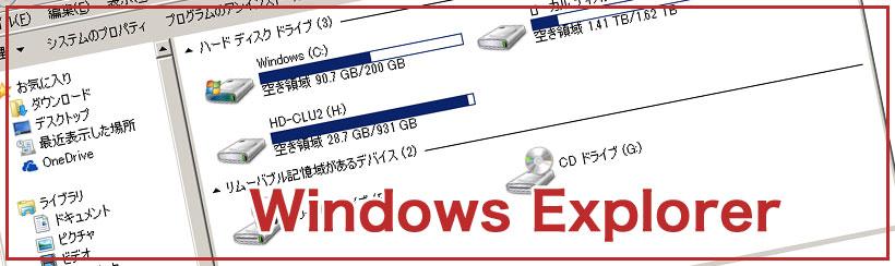 Windowsのエクスプローラの表示設定