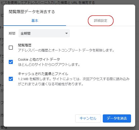 Google Chromeの起動が遅いので・・・