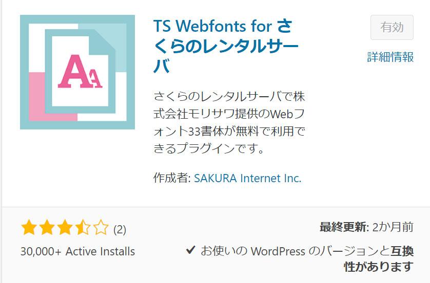 WEBフォントを使ってみた-さくらインターネット-