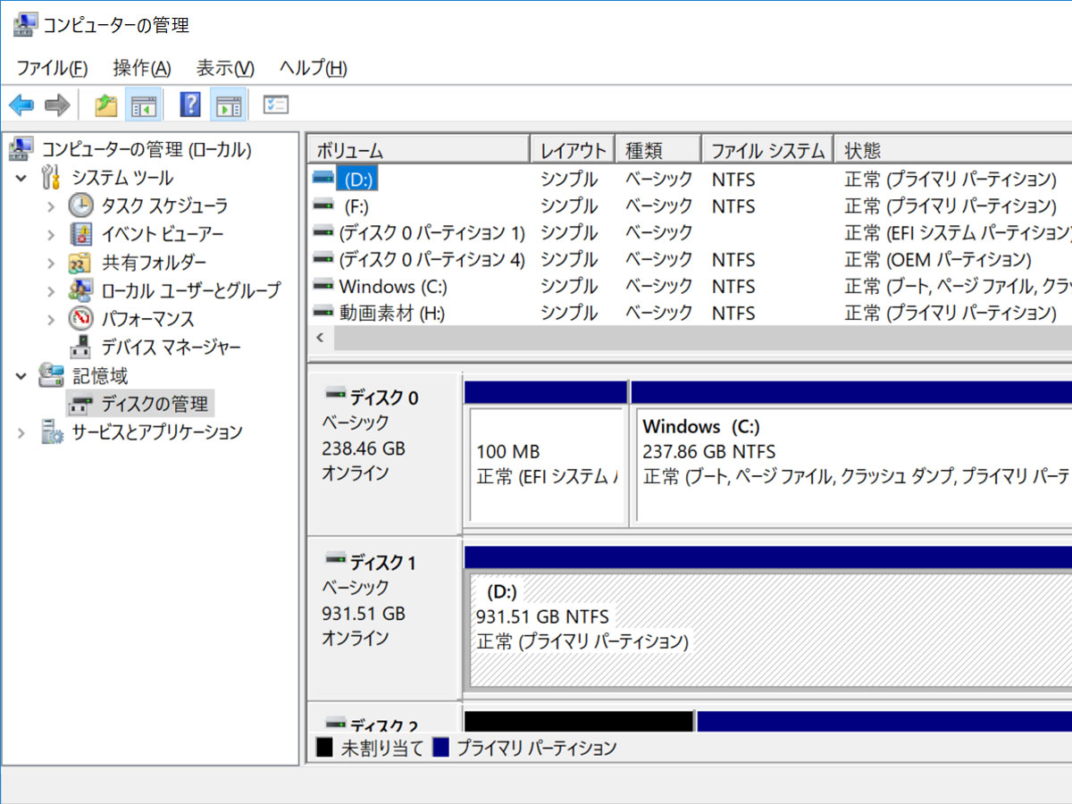 320GBのHDD、フォーマットしたら130GB?