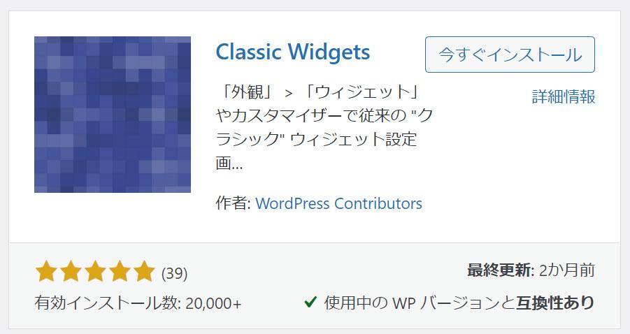 WordPress 5.8で変わったウィジェットを前の形式で